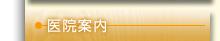 審美歯科 インプラント治療専門歯科医院 藤沢市 柄沢橋歯科 医院案内