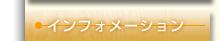 審美歯科 インプラント治療専門歯科医院 藤沢市 柄沢橋歯科 インフォメーション