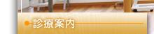 日本老年歯科医学会・専門医 歯科医院 藤沢市 柄沢橋歯科 診療案内